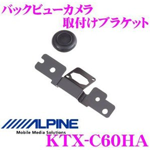 アルパイン KTX-C60HA バックビューカメラスマートインストールキット ハリアー(H25/12〜現在)専用|creer-net