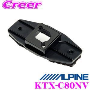アルパイン KTX-C80NV リアビューカメラインストールキット|creer-net