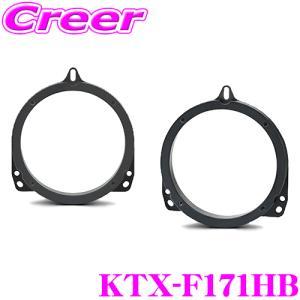 【在庫あり即納!!】アルパイン KTX-F171HB 高剛性アルミダイキャスト/EPDMハイブリッド高音質インナーバッフルボードスバル車用|creer-net