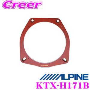 アルパイン KTX-H171B 高音質インナーバッフルボードホンダ/イスズ車用1]|creer-net