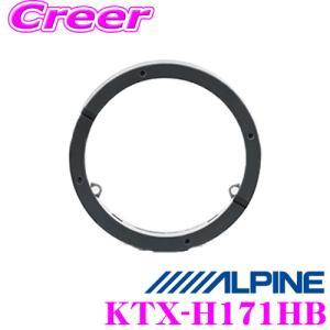 【在庫あり即納!!】アルパイン KTX-H171HB 高剛性アルミダイキャスト/EPDMハイブリッド高音質インナーバッフルボードホンダ車用|creer-net