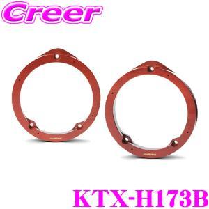 【在庫あり即納!!】アルパイン KTX-H173B 高音質インナーバッフルボードホンダ車用3]|creer-net