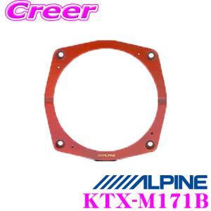 アルパイン KTX-M171B 高音質インナーバッフルボードミツビシ車用|creer-net
