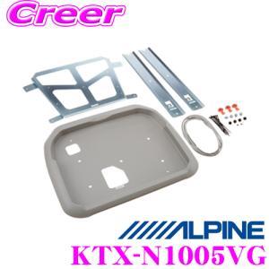 アルパイン KTX-N1005VG 12.8型リアビジョン用 パーフェクトフィット creer-net