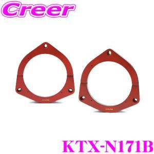 アルパイン KTX-N171B 高音質インナーバッフルボードニッサン/スズキ車用|creer-net