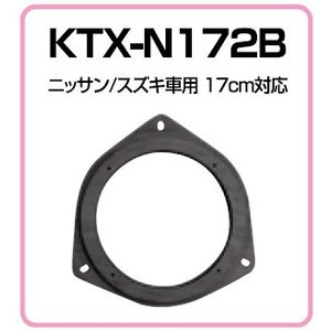 【在庫あり即納!!】アルパイン KTX-N172B 高音質インナーバッフルボードニッサン/スズキ車用|creer-net