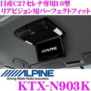 アルパイン KTX-N903K 10型リアビジョン用 パーフェクトフィット|creer-net