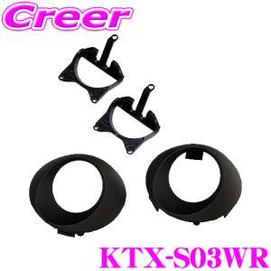アルパイン KTX-S03WR 2.5cmトゥイーター用取り付けキット|creer-net