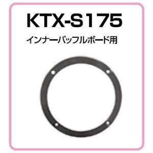 アルパイン KTX-S175 高音質インナーバッフルシリーズ用スぺーサー|creer-net
