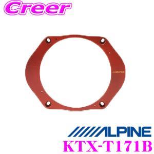 【在庫あり即納!!】アルパイン KTX-T171B 高音質インナーバッフルボード マツダ車用|creer-net