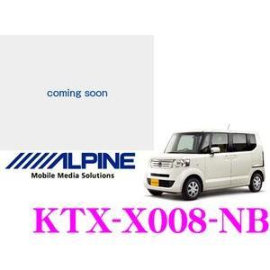 アルパイン KTX-X008-NB VIE-X008用パーフェクトフィットホンダ・Nボックス(H23/11〜)専用|creer-net