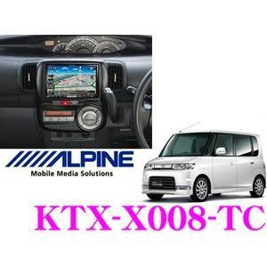 アルパイン KTX-X008-TC VIE-X008用パーフェクトフィットダイハツ・タントカスタム(H19/12〜)専用