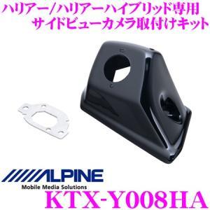 アルパイン KTX-Y008HA サイドビューカメラ取付けキット|creer-net