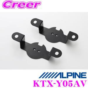 アルパイン KTX-Y05AV 2.5cmトゥイーター用取り付けキットアルファード・ヴェルファイア(H20/5〜現在) ANH20W・25W/GGH20W・25W用|creer-net