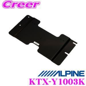 アルパイン KTX-Y1003K リアビジョンスマートインストールキット creer-net