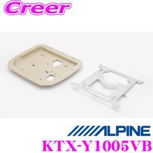 アルパイン KTX-Y1005VB 12.8型リアビジョン取付けキット|creer-net