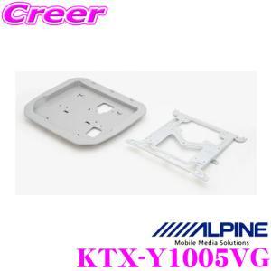 【在庫あり即納!!】アルパイン KTX-Y1005VG 12.8型リアビジョン取付けキット creer-net