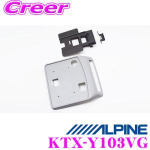 アルパイン リアビジョンスマートインストールキット KTX-Y103VGアルファード(10系)H14/5〜H19/6 creer-net