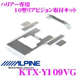 アルパイン KTX-Y109VG リアビジョンスマートインストールキット ハリアー(H25/12〜現在)/ハリアーハイブリッド(H26/1〜現在)|creer-net