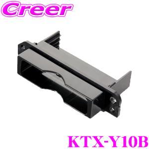 【在庫あり即納!!】アルパイン KTX-Y10B HCE-B110V/HCE-B053用 トヨタ車用パーフェクトフィットの画像