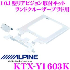 アルパイン KTX-Y1603K 10.1型リアビジョン取付けキット creer-net