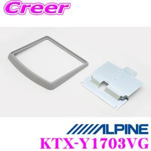 アルパイン KTX-Y1703VG 10.1型リアビジョン用パーフェクトフィット|creer-net