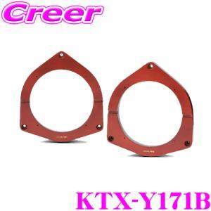 アルパイン KTX-Y171B 高音質インナーバッフルボードトヨタ車用1]|creer-net