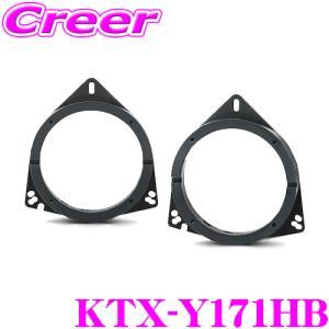 【在庫あり即納!!】アルパイン KTX-Y171HB 高剛性アルミダイキャスト/EPDMハイブリッド高音質インナーバッフルボード|creer-net