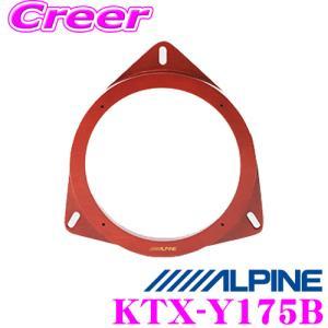 【在庫あり即納!!】アルパイン KTX-Y175B 高音質インナーバッフルボード 【トヨタ車用[5]】|creer-net