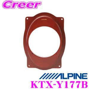 【在庫あり即納!!】アルパイン KTX-Y177B 高音質インナーバッフルボード|creer-net