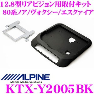 アルパイン KTX-Y2005BK 12.8型リアビジョン取付けキット|creer-net