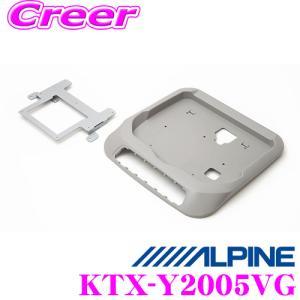 アルパイン KTX-Y2005VG 12.8型リアビジョン取付けキット creer-net
