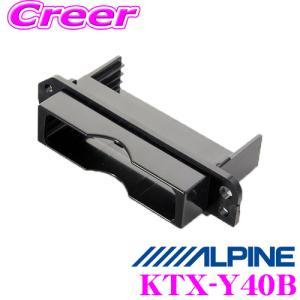 【在庫あり即納!!】アルパイン KTX-Y40B ETC/DSRC車載器用 トヨタ車 パーフェクトフィット|creer-net