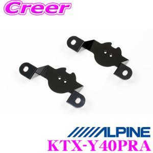 【在庫あり即納!!】アルパイン KTX-Y40PRA 2.5cmトゥイーター用取り付けキット|creer-net