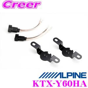アルパイン KTX-Y60HA ツィーターブラケット ハリアー/ハリアーハイブリッド(H25/12〜現在) [ZSU60W・ZSU65W・AVU65W] 用|creer-net
