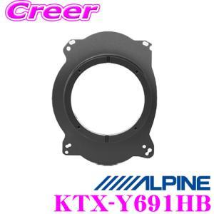 【在庫あり即納!!】アルパイン KTX-Y691HB 高剛性アルミダイキャスト/EPDMハイブリッド高音質インナーバッフルボードトヨタ/日産車用|creer-net