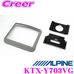 アルパイン KTX-Y703VG リアビジョンスマートインストールキット KTX-Y702VG後継品 creer-net