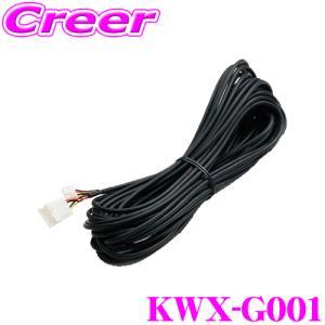 アルパイン KWX-G001 HCE-C900D用ダイレクト接続ケーブル|creer-net