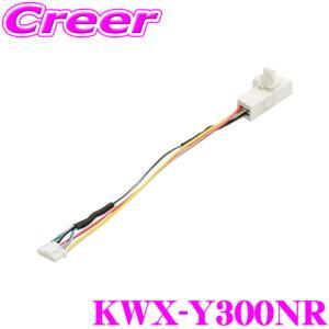 アルパイン KWX-Y300NR 純正バックカメラ接続ケーブル トヨタ ナビレディパッケージ付車用の画像