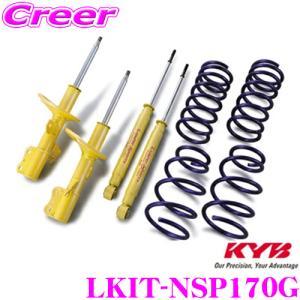 KYB カヤバ ショックアブソーバー LKIT-NSP170G トヨタ NSP170G シエンタ用 Lowfer Sports KIT 1台分 セット|creer-net