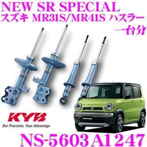 【在庫あり即納!!】KYB カヤバ ショックアブソーバー NS-5603A1247 スズキ MR31S/MR41S ハスラー用 NEW SR SPECIAL フロント 2本 リア 2本|クレールオンラインショップ