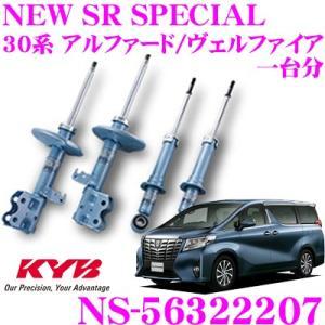 KYB カヤバ ショックアブソーバー NS-56322207 トヨタ 30系 アルファード ヴェルファイア用 NEW SR SPECIAL フロント 2本 リア 2本 creer-net