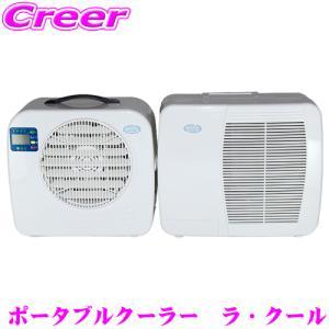 ポータブルクーラー La Cool ラ・クール 電圧:100V 50Hz/60Hz|creer-net