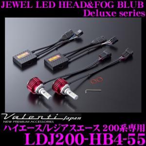 【在庫あり即納!!】Valenti ヴァレンティ LDJ200-HB4-55 ジュエルLEDヘッド&フォグバルブ デラックスシリーズ 5500K|creer-net