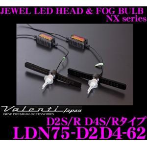 Valenti ヴァレンティ LDN75-D2D4-62 ジュエルLEDヘッド&フォグバルブ NX D2S/R D4S/R共用タイプ|creer-net