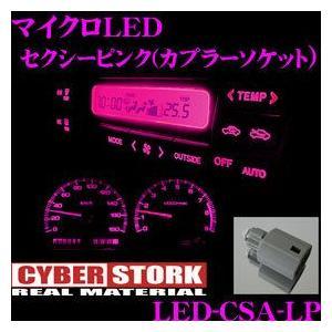 CYBERSTORK サイバーストーク マイクロLED セクシーピンク(カプラーソケット 1個入り) LED-CSA-LP creer-net