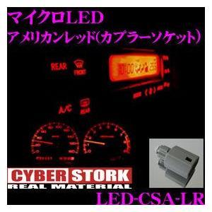 CYBERSTORK サイバーストーク マイクロLED アメリカンレッド(カプラーソケット 1個入り) LED-CSA-LR creer-net