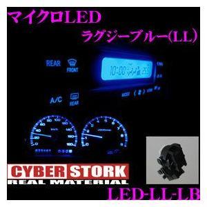 CYBERSTORK サイバーストーク マイクロLED ラグジーブルー(LL 1個入り) LED-LL-LB creer-net