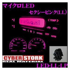 CYBERSTORK サイバーストーク マイクロLED セクシーピンク(LLサイズ 1個入り) LED-LL-LP creer-net