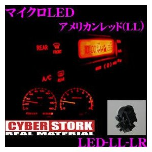 CYBERSTORK サイバーストーク マイクロLED アメリカンレッド(LL 1個入り) LED-LL-LR creer-net